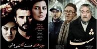پوسترهای جدید دو فیلم روی پرده :«چیزهایی هست که نمیدانی» و «شب»