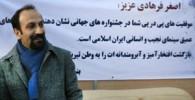 اصغرفرهادی : در ایران خواهم ماند و به كشورم وفادارم