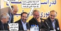 فتوکاتور داستان انتخابات فدراسیون فوتبال