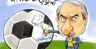 کاریکاتور حاشیه انتخابات فدراسیون فوتبال