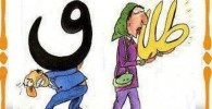 کارتون روز: تفاوت طلاق برای زن و مرد!