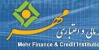 استخدام در موسسه مالی و اعتباری مهر