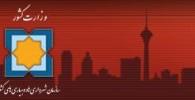 آزمون استخدامی شهر داریها در سال 91 در خرداد ماه برگزار میشود