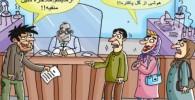 کارتون روز: آزمایش اعتیاد به شیشه برای ازدواج لازم نیست!
