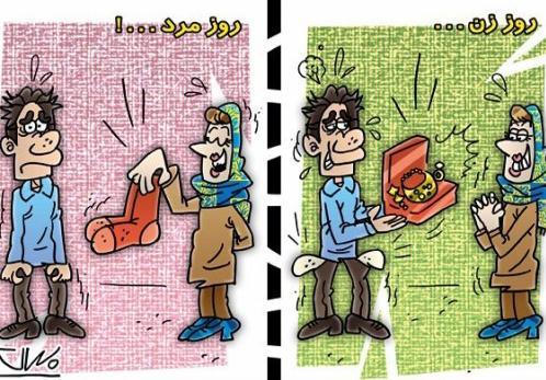 caricator_daymother_father_tafrihi_com.jpg (498×347)