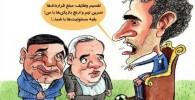 کاریکاتور با موضوع بازیکن سالاری در استقلال!