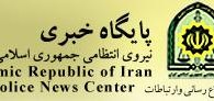 استخدام در پليس راهنمايی و رانندگی تهران بزرگ