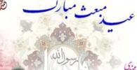 اس ام اس های ویژه عید مبعث