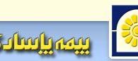 استخدام بیمه پاسارگاد در سراسر ایران