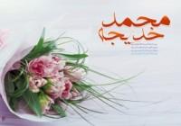 چگونگی ازدواج حضرت محمد(ص) و حضرت خدیجه(س)