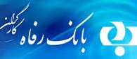 استخدام بانک رفاه کارگران در تهران