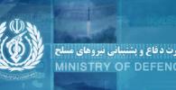استخدام در وزارت دفاع و پشتیبانی نیروهای مسلح