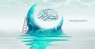 دعای روز بیست و یكم ماه مبارك رمضان