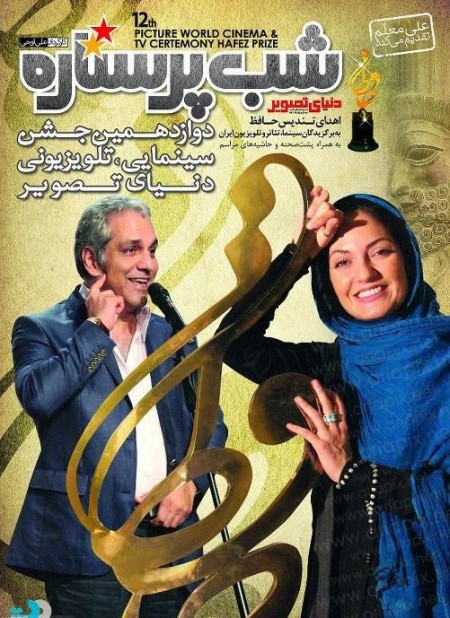 تصاویر بازیگران و هنرمندان بر جلد مجلات مرداد ماه سال ۹۱