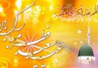 پیامک جدید (اس ام اس) ویژه عید فطر