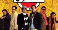 آخرین سکانس سریال ساخت ایران به مدت دو دقیقه