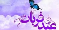 پیامک ویژه عید سعید قربان