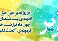 پیامک (sms) ویژه عید سعید غدیرخم