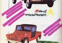 تصاویری از ژیان زمانی که خودروی جوانان بود!