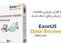 دانلود EASEUS Data Recovery Wizard Professional 10.8.0 – نرم افزار بازیابی اطلاعات و پارتیشن های حذف شده
