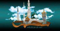اس ام اس ویژه رحلت پیامبر(ص) و امام حسن مجتبی(ع)