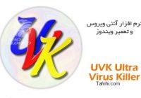 دانلود UVK Ultra Virus Killer 9.6.5.5 نرم افزار ویروس کش و ضد بد افزار