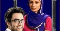 عکس جدید بنیامین بهادری و همسرش شایلی محمودی
