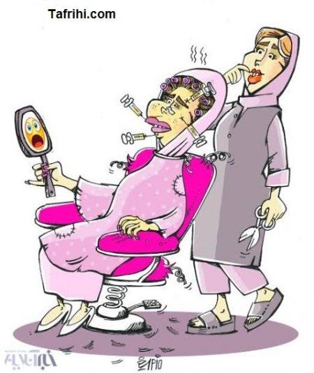 کارتون روز: تخلفات مختلف در برخی آرایشگاه های زنانه