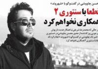 گلایه شدید محسن چاوشی بخاطر صحبت های محمدرضا شریفی نیا