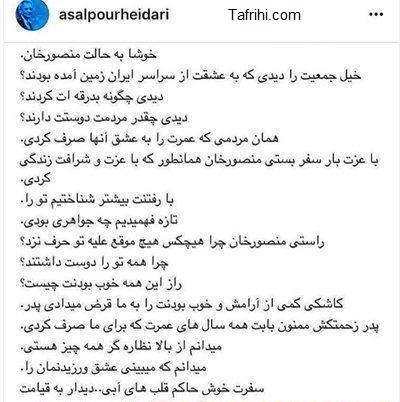 نامه عسل پورحیدری در شبکه اجتماعی پس از خاکسپاری پدر