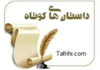 داستان story