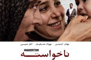 فیلم ناخواسته قبل از اکران لو رفت و از ماهواره پخش شد! + واکنش عوامل فیلم