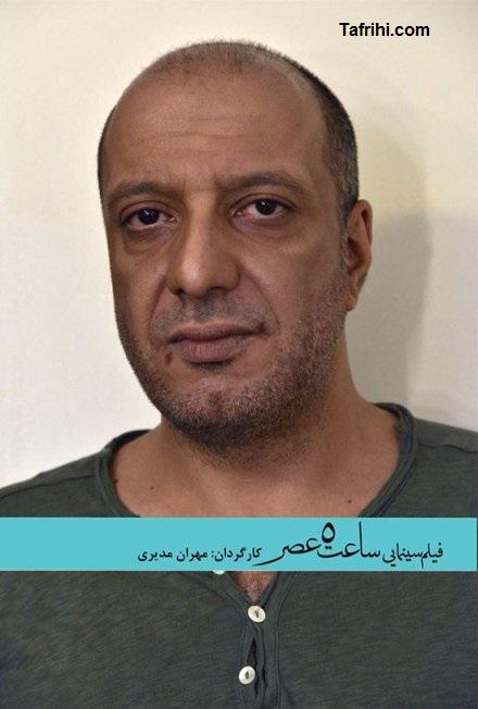 امیر جعفری با گریمی متفاوت در فیلم ساعت 5 عصر مهران مدیری
