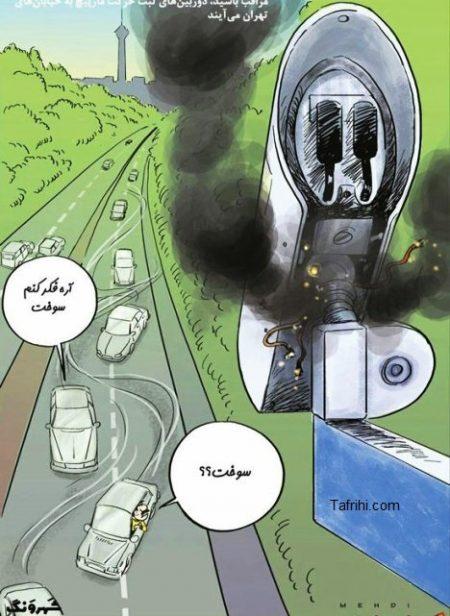 کارتون روز: دوربین های ثبت حرکات مارپیچ در خیابان های تهران