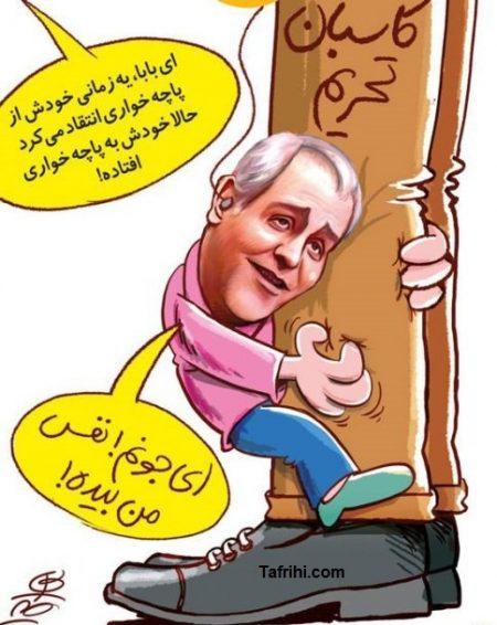کارتون روز: مهران مدیری پاچه خوار شده است!