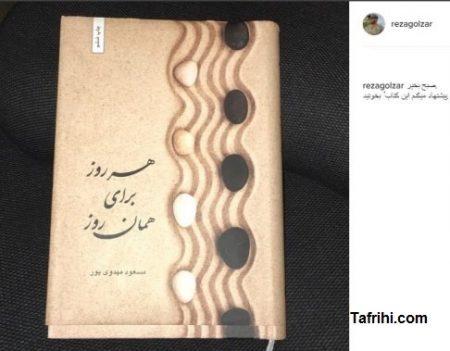 کتابی که محمدرضا گلزار به طرفدارانش پیشنهاد کرد بخوانند