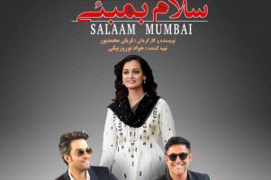 نمایش سلام بمبئی با چراغ های روشن در سینما بخاطر رقص و آواز و هیجان زیاد!!