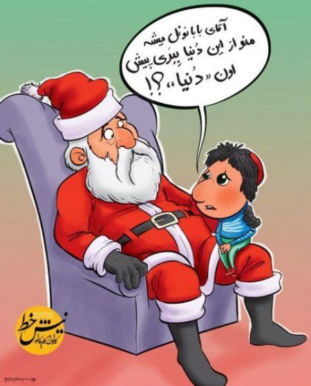 کارتون روز: درخواست کلاه قرمزی از بابانوئل برای رفتن پیش دنیا!