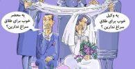 کارتون روز: طلاق جدید در ایران قبل از سالگرد ازدواج!