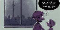 کارتون روز: آلودگی هوا سکته مغزی را 35درصد افزایش می دهد