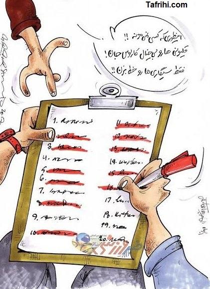 کارتون روز: بازیکنان سیگاری و قلیانی!