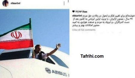واکنش نیکی کریمی به فرود اولین هواپیمای ایرباس!